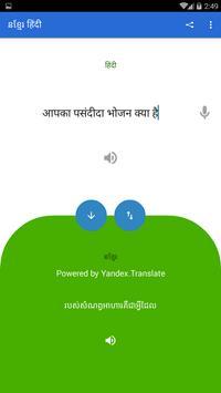 Khmer Hindi Translator screenshot 1