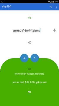 Khmer Hindi Translator screenshot 2