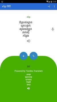 Khmer Hindi Translator screenshot 4