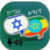 Hebrew Aamharic Translator icon