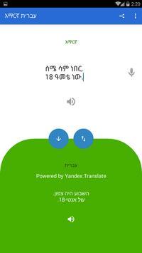 Hebrew Aamharic Translator screenshot 3