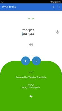 Hebrew Aamharic Translator poster