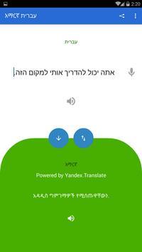 Hebrew Aamharic Translator screenshot 2