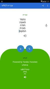 Hebrew Aamharic Translator screenshot 4