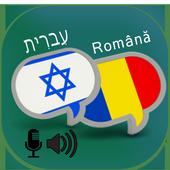 Hebrew Romanian Translator icon