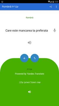 Hebrew Romanian Translator screenshot 1