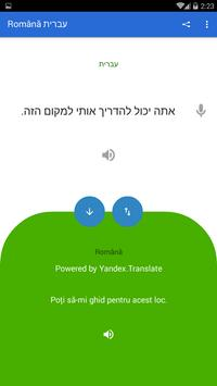 Hebrew Romanian Translator screenshot 2