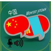 Mongolian Chinese Translator icon