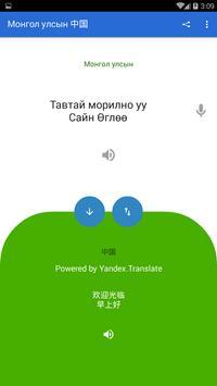 Mongolian Chinese Translator poster