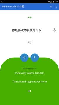 Mongolian Chinese Translator screenshot 1