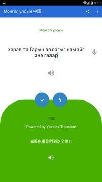 Mongolian Chinese Translator screenshot 2