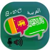 Sinhalese  Arabic Translator icon