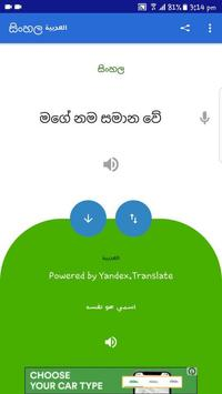 Sinhalese  Arabic Translator screenshot 3