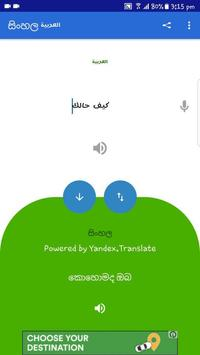 Sinhalese  Arabic Translator screenshot 2