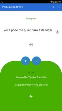 Portuguese Hebrew Translator screenshot 2