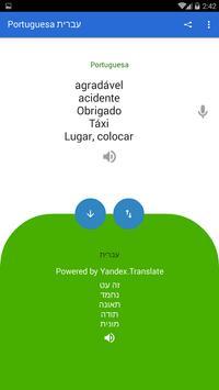 Portuguese Hebrew Translator screenshot 4
