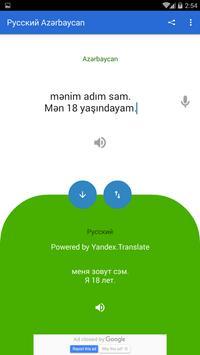 Russian Azerbaijani Translator screenshot 3