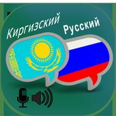 Russian Kyrgyz Translator icon