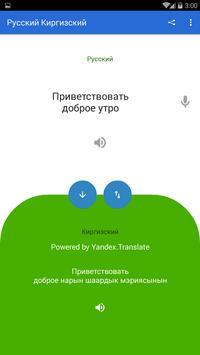 Russian Kyrgyz Translator poster
