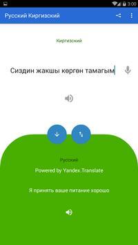 Russian Kyrgyz Translator screenshot 1