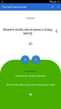 Russian Kyrgyz Translator screenshot 2