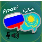 Russian Kazakh Translator icon