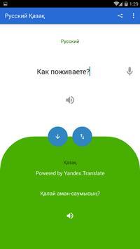 Russian Kazakh Translator poster
