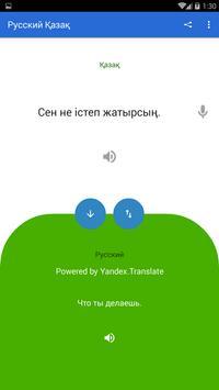 Russian Kazakh Translator screenshot 1