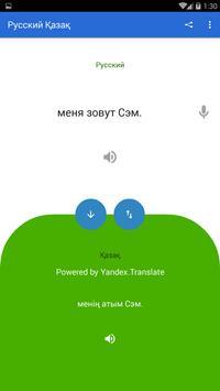 Russian Kazakh Translator screenshot 2