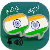 Tamil Kannada Translator icon