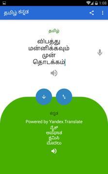 Tamil Kannada Translator screenshot 4