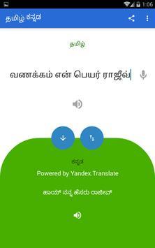 Tamil Kannada Translator poster