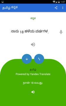 Tamil Kannada Translator screenshot 1