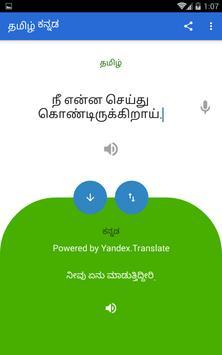 Tamil Kannada Translator screenshot 2
