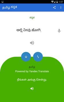 Tamil Kannada Translator screenshot 3