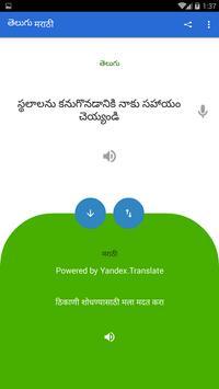 Telugu Marathi Translator screenshot 2