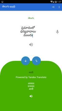 Telugu Marathi Translator screenshot 4