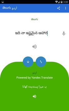 Telugu Urdu Translator poster