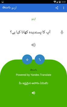 Telugu Urdu Translator screenshot 1