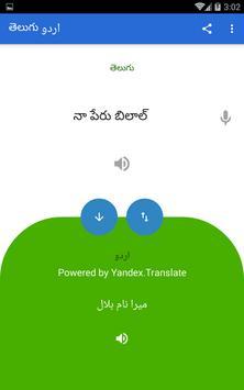 Telugu Urdu Translator screenshot 2