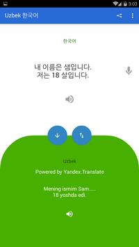 Uzbek Korean Translator screenshot 4