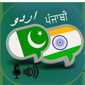 Urdu Punjabi Translator icon