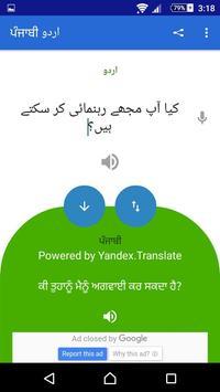 Urdu Punjabi Translator poster