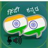 Hindi Kannada Translator icon