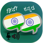 Hindi Kannada Translator icon