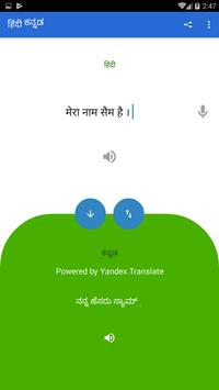 Hindi Kannada Translator screenshot 2