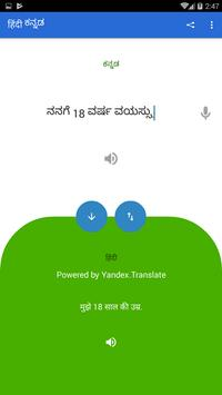 Hindi Kannada Translator screenshot 3