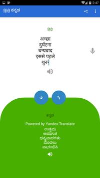 Hindi Kannada Translator screenshot 4