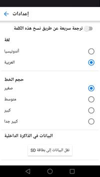 Kamus Arabic Indonesian screenshot 3