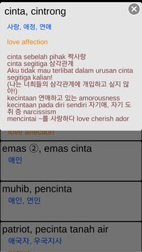 Kamus인한사전 apk screenshot
